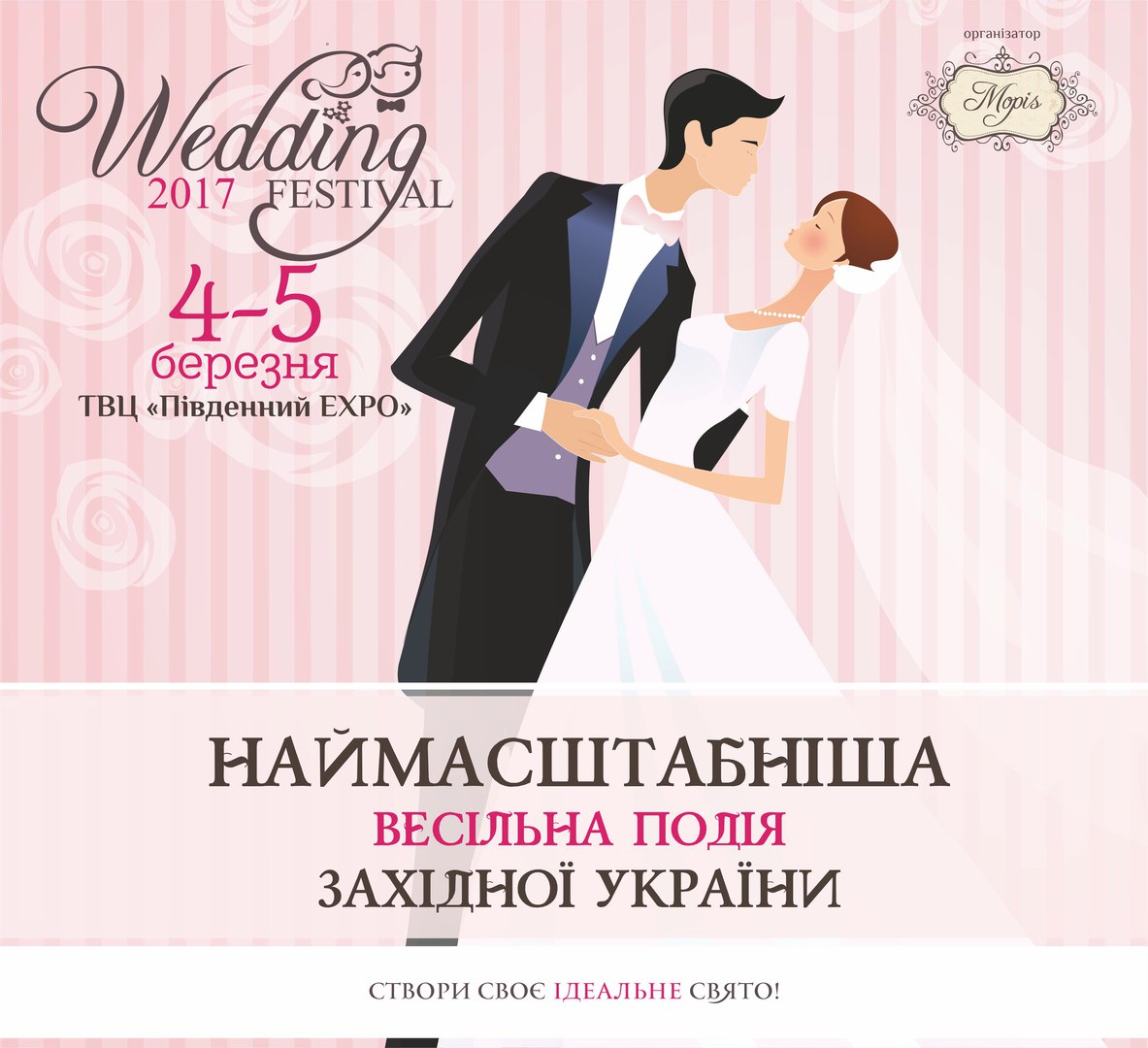 Lviv Wedding Festival 2017